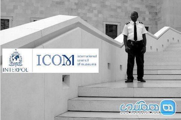 بیانیه مشترک ایکوم و اینترپل درباره چالش امنیتی موزه ها
