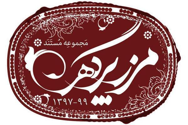آثار کهن ایران در مستند مرز پرگهر به میزبانی شبکه یک سیما معرفی می گردد