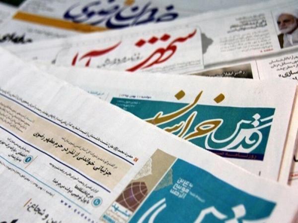 خبرنگاران عناوین روزنامه های چهارم اسفند ماه در خراسان رضوی